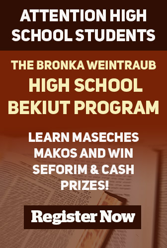 High School Bekiur Program