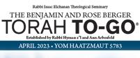 The Benjamin and Rose Berger Yom Haatzmaut To-Go 5778
