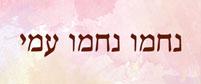 Shabbat Nachamu on YUTorah