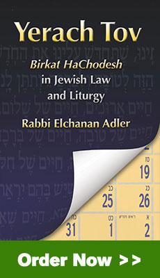 Order Yerach Tov by Rabbi Adler