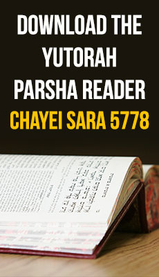 The YUTorah Reader for Parshat Chayei Sarah