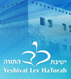 Yeshivat Lev HaTorah