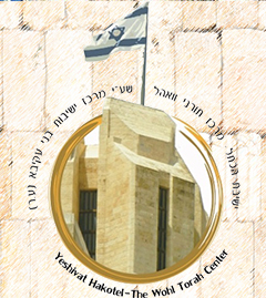 Hakotel Community Conferences
